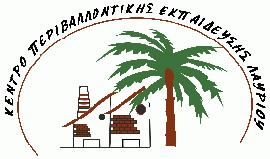 Κέντρο Περιβαλλοντικής Εκπαίδευσης Λαυρίου