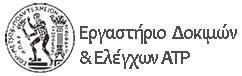 Εργαστήριο Δοκιμών και Ελέγχων ΑΤΡ ΕΜΠ